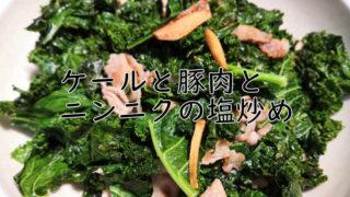 ケールと豚肉とニンニクの塩炒め