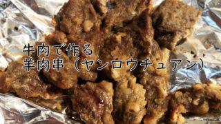 羊肉串(ヤンロウチュアン)