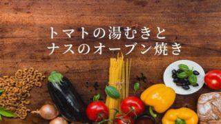 ナスとトマトの下処理