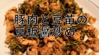 豚肉と豆苗の炒め物