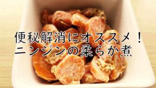 人参カツオマヨネーズ醤油