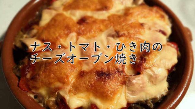 ナスとトマトとひき肉とチーズのオーブン焼き