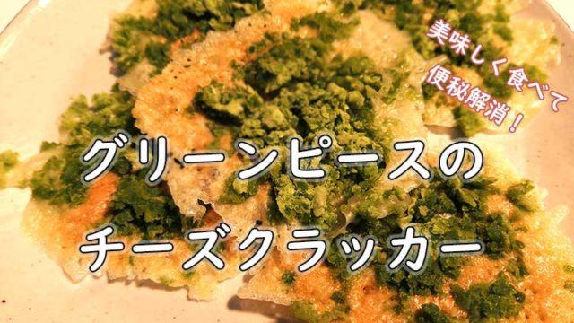 グリーンピースのチーズクラッカー