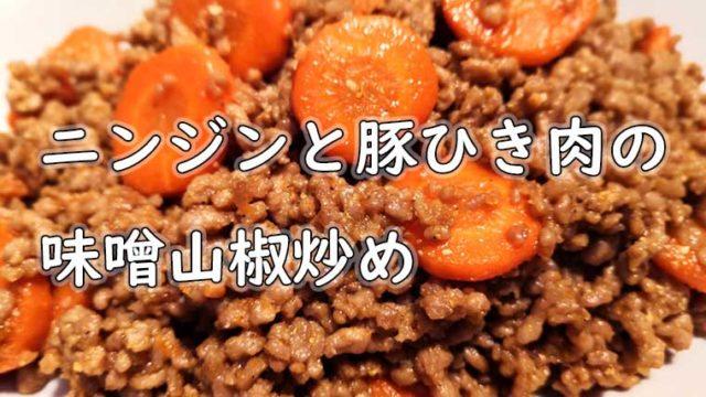ニンジンと豚ひき肉の山椒炒め