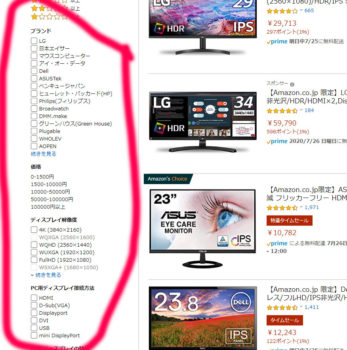 amazonの検索条件