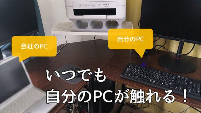 テレワークにL字デスク