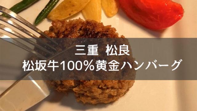松良のハンバーグアイキャッチ