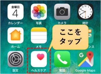 iphoneヘルスケア